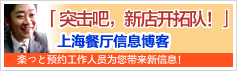 突撃、新規開拓隊!上海レストラン情報ブログ 「楽っと予約」のスタッフによる情報をお届け!