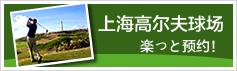 上海のゴルフ場 楽っと予約