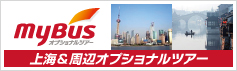 上海オプショナルツアー